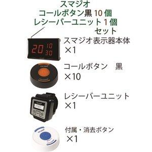 スマジオ 表示機1台 コールボタン黒10個 レシーバー1台セット