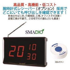 スマジオ 表示機1台 コールボタン白10個 レシーバー1台セット