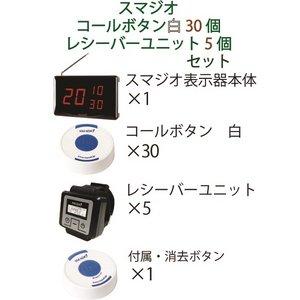 スマジオ 表示機1台 コールボタン白30個 レシーバー5台セット