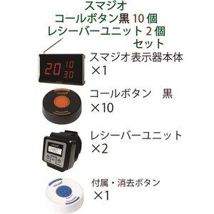スマジオ 表示機1台 コールボタン黒10個 レシーバー2台セット