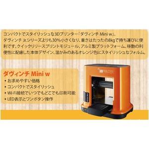 3Dプリンター ダヴィンチMini w