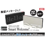バッテリーチャージャー/充電器 【LEDディスプレイ付き】 販促メッセージ 商品告知