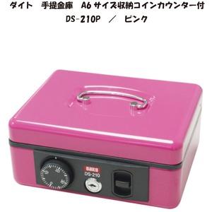 ダイヤル式 手提げ金庫/コインカウンター付 【A6サイズ収納】 ダブルロック式 ピンク