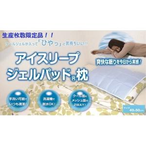 生産枚数限定品! 国産 洗える「アイスリープジェルパッド 枕」 - 拡大画像