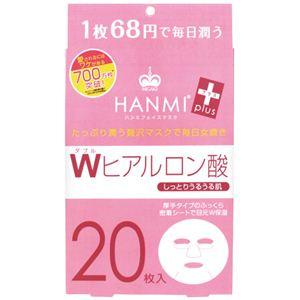 『ハンミフェイスマスク Wヒアルロン酸』 20枚 - 拡大画像