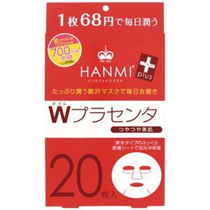 『ハンミフェイスマスク Wプラセンタ』 20枚 - 拡大画像