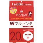 『ハンミフェイスマスク Wプラセンタ』 20枚