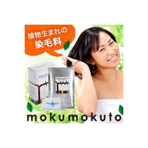 【植物生まれの染毛料】染毛ヘアトリートメントmokumokuto(もくもくと)赤茶