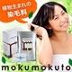 【植物生まれの染毛料】染毛 ヘアトリートメント mokumokuto(もくもくと) 赤茶 - 縮小画像1