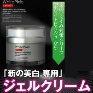 【しみ・そばかす】薬用ホワイトピクシィ セルターン