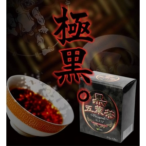 黒五葉茶 【お試し12包】 - 拡大画像