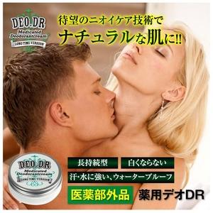 デオDR(薬用デオドラントクリーム) - 拡大画像