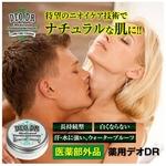 デオDR(薬用デオドラントクリーム)