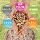 21世紀雑穀米 500g - 縮小画像4