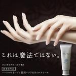 パームロゼネージュ 薬用ハンド&ネイルクリーム【2本セット】