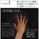 パームロゼネージュ 薬用ハンド&ネイルクリーム【2本セット】 - 縮小画像3