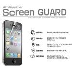 iPhone4&4s用 保護フィルム