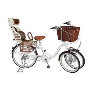 【BAA取得】Bambina(バンビーナ) 三輪自転車 完全組立済 ホワイト MG-CH243RB 【チャイルドシート・バスケット付き】 - 拡大画像