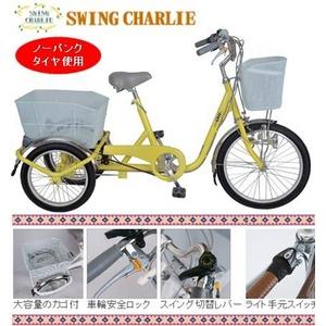 【送料無料】 【ノーパンクタイヤ使用】三輪自転車 スイングチャーリー MG-TRF203SWN(内装三段付き) イエロー