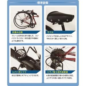 折畳み自転車 ClaSSic Mimugo F...の紹介画像5