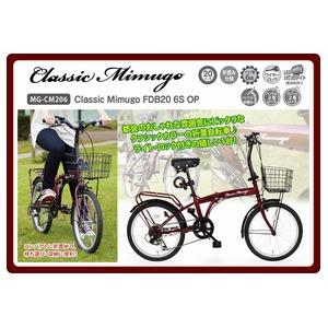 折りたたみ自転車 【シマノ製6段ギア 20インチ】 クラシックレッド ワイヤーロック LEDライト カゴ付き 『Classic Mimugo』