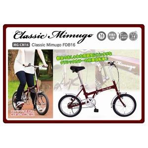 折畳み自転車 ClaSSic Mimugo F...の紹介画像6