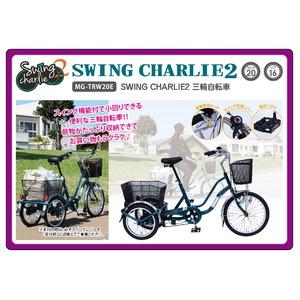 SWING CHARLIE2 三輪自転車E MG-TRW20E