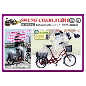 SWING CHARLIE911 ノーパンク三輪自転車E MG-TRW20NE