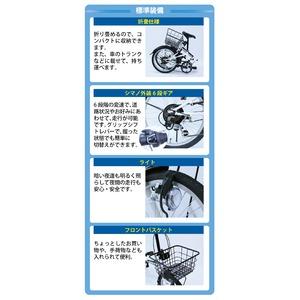 折畳み自転車 HUMMER FDB206SF MG-HM206F-RL