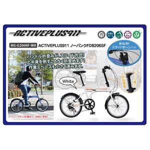 折りたたみ自転車/バイシクル 【ホワイト】 ノーパンクタイヤ 20インチ シマノ製6段ギア スチールフレーム 『ACTIVEPLUS911』