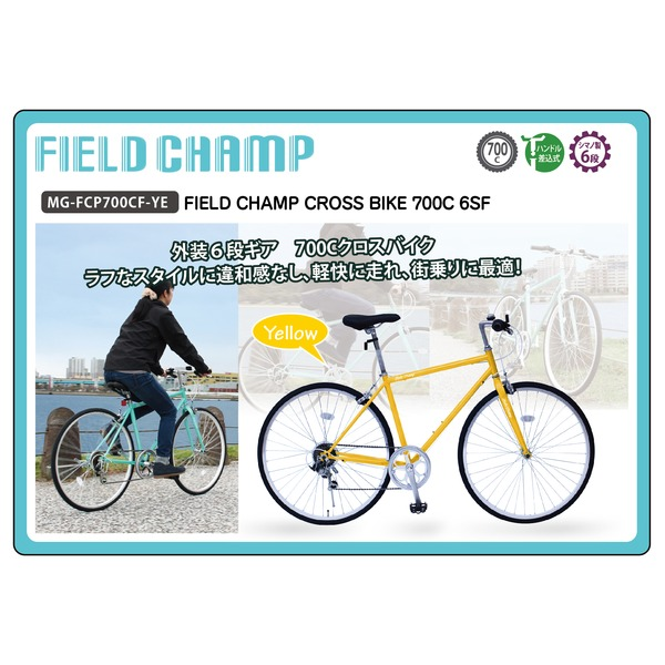 FIELD CHAMP CROSSBIKE700C6SF MG-FCP700CF-YE