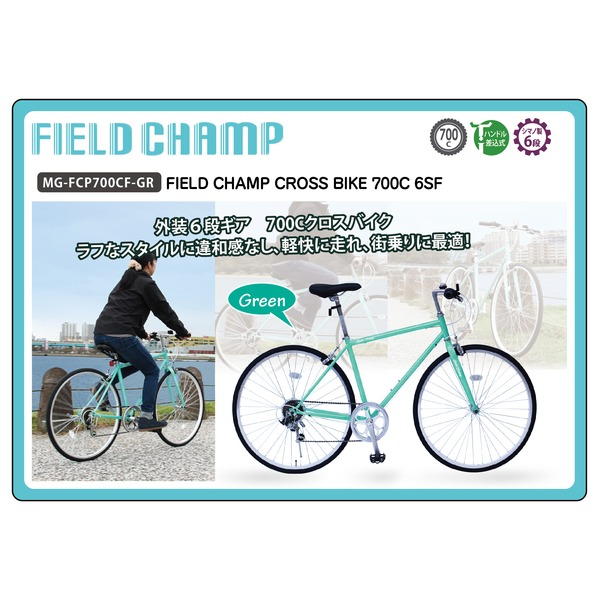 FIELD CHAMP CROSSBIKE700C6SF MG-FCP700CF-GR