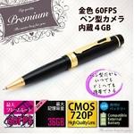 【小型カメラ】 ペン型カメラ 720Pレンズ採用