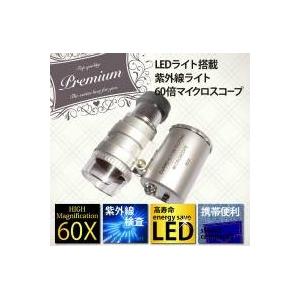 LEDライト・紫外線ライト付き 60倍小型マイクロスコープ - 拡大画像