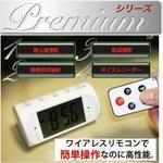 【小型カメラ】 置時計型マルチカメラ micro-SD 8GB付