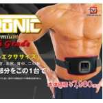 ABTRONIC Premium アブトロニックプレミアム
