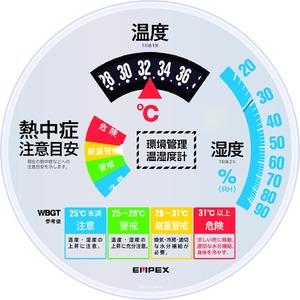 環境管理温・湿度計「熱中症注意」 TM-2486 直径30cm大型タイプ - 拡大画像