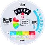 環境管理温・湿度計「熱中症注意」 TM-2486 直径30cm大型タイプ