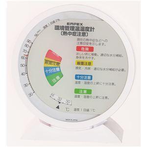 環境管理温・湿度計「熱中症注意」 TM-2483 卓上タイプ