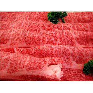 仙台牛 すき焼き・しゃぶしゃぶ用霜降り肉 800g