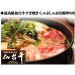 仙台牛 すき焼き・しゃぶしゃぶ用霜降り肉 20kg