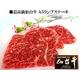 仙台牛A5ランプステーキ100g〜120g×3枚 - 縮小画像1