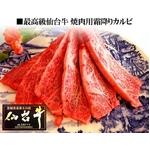 最高級仙台牛 焼肉用霜降りカルビ 800g