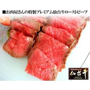 プレミアム仙台牛ローストビーフ 400g - 拡大画像