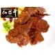 焼くだけカンタン 仙台牛霜降り味付カルビ 600g - 縮小画像2