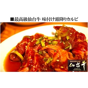 焼くだけカンタン 仙台牛霜降り味付カルビ 750g - 拡大画像