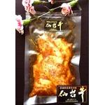 焼くだけカンタン 仙台牛霜降り味付カルビ 900g