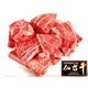 プレミアム仙台牛サイコロステーキ 200g - 縮小画像1
