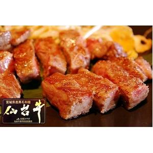 プレミアム仙台牛サイコロステーキ 400g