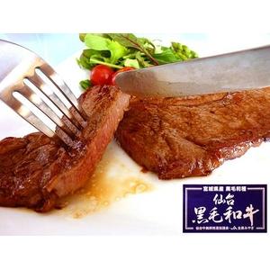 仙台黒毛和牛サーロインステーキ 200g〜220g×3枚 02